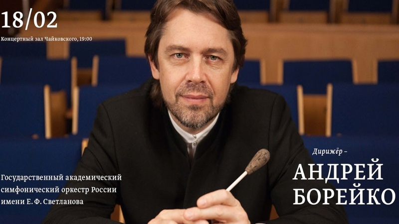 LIVE Госоркестр им. Е.Ф.Светланова, Андрей Борейко || Svetlanov Symphony Orchestra, Andrey Boreiko