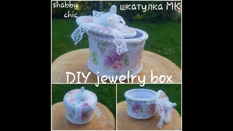 DIY shebby chic jewelry box, МК шкатулка из бобины, joyero, pudełko z biżuterią,boîte à bijoux ,