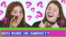 Шоу хуже не бывает! 2 / Саша Яковлева и Надя Яковлева