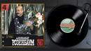 Александр Розенбаум — Концерт на ЛОМО / Слушаем Весь Альбом - 1987 год /