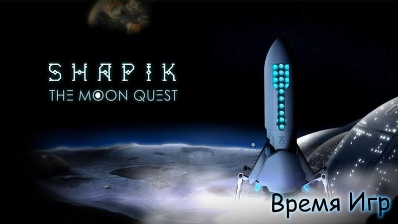 Shapik the moon quest первый взгляд