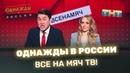 Однажды в России Все на МЯЧ ТВ!