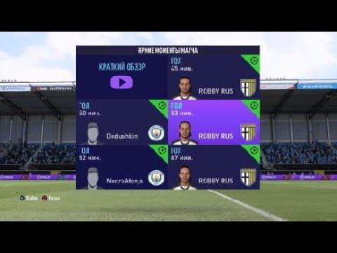 FIFA 21_фаст закидушка