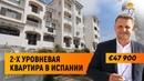 Недвижимость в Испании / 2-х уровневая квартира в Торревьехе за €47 900