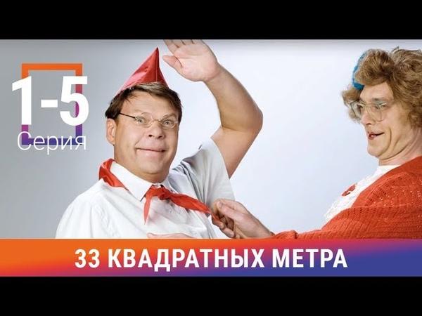 33 Квадратных Метра 1 5 Серии Сериал Комедия Амедиа