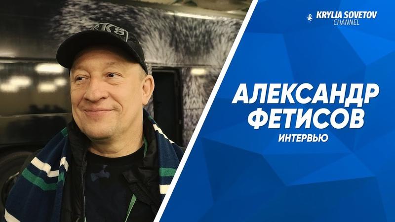 Александр Фетисов Крылья в финале Кубка это наше самарское счастье
