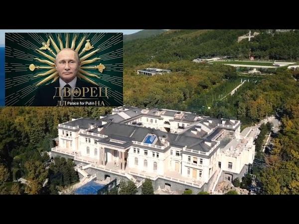 Un palais royal La réponse de Poutine aux allégations de Navalny