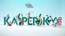 Kaspersky HR