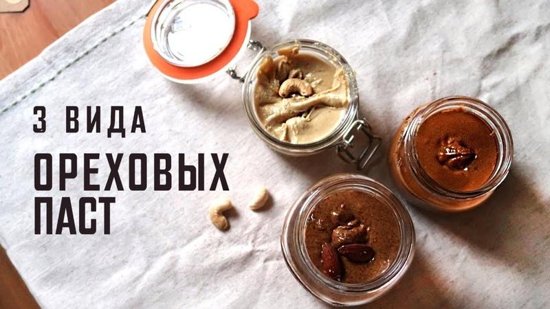 Миндальная паста арахисовая и кешью без сахара соли и масла простой рецепт