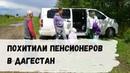 Путешествие в Дагестан на Машине с Детьми и Родителями Ч1. Геленджик-Владикавказ Дорога