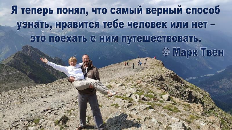 Если ты не путешествуешь - о чем с тобой говорить Сказала Алла, после Первого Поцелуя! -)
