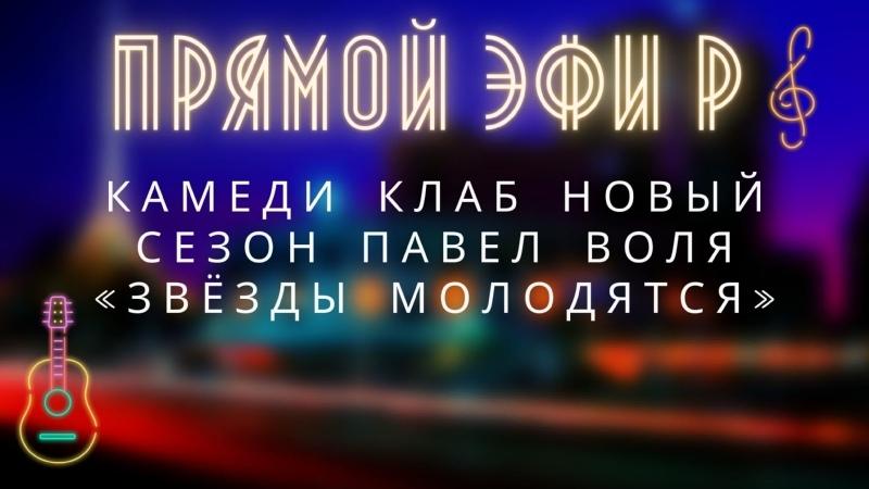 Камеди Клаб Новый сезон Павел Воля Звёзды молодятся