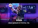 Иван Демьян и группа 7Б – VIVA LIVE @ Авторадио
