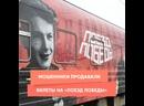 Мошенники продавали билеты на «Поезд Победы»