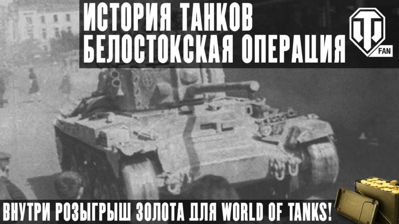 Белостокская операция Большой сюрприз для немцев
