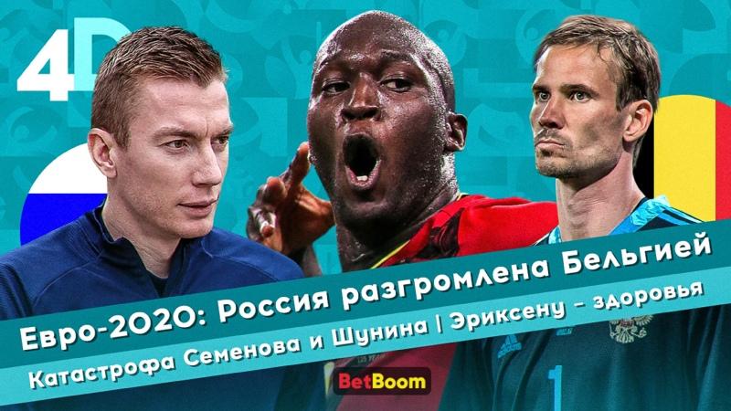 Евро 2020 Россия разгромлена Бельгией Катастрофа Семенова и Шунина Эриксену здоровья
