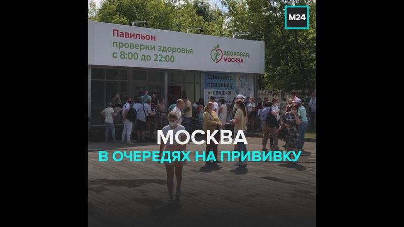 В Москве выстроились очереди на прививку Москва 24