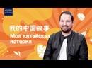 Моя китайская мечта 1 часть