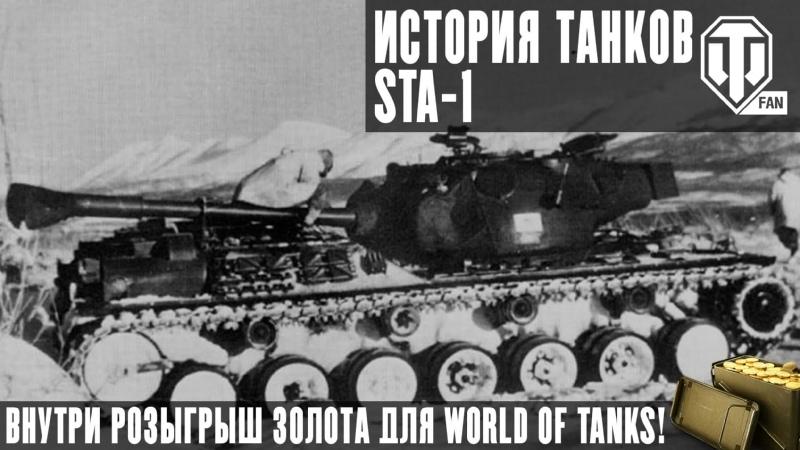 STA 1 Как японцы танкостроение возрождали