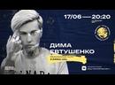 Дима Евтушенко в гостях шоу Ночной Контакт