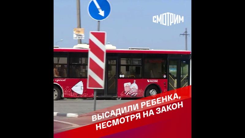 Проигнорировали закон и высадили ребенка из автобуса
