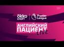 Live Okko Спорт