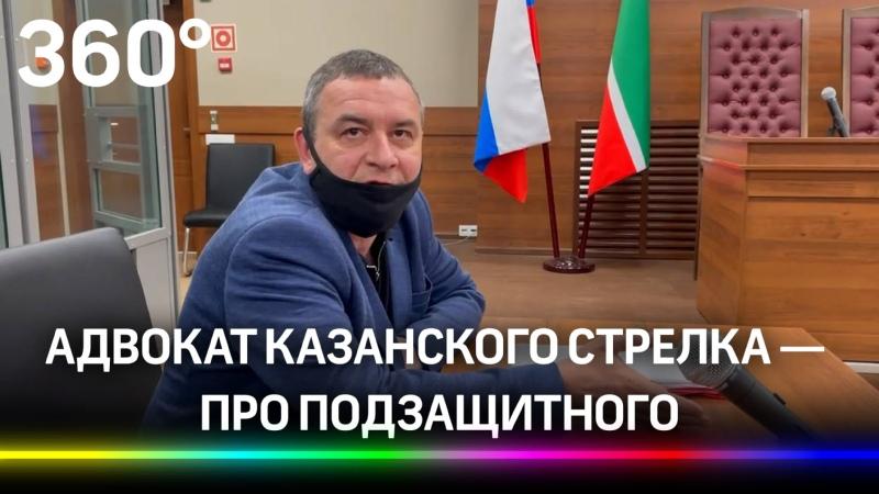 Адвокат казанского стрелка