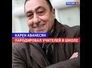 Карен Аванесян пародировал учителей — «Когда все дома с Тимуром Кизяковым» — Россия 1