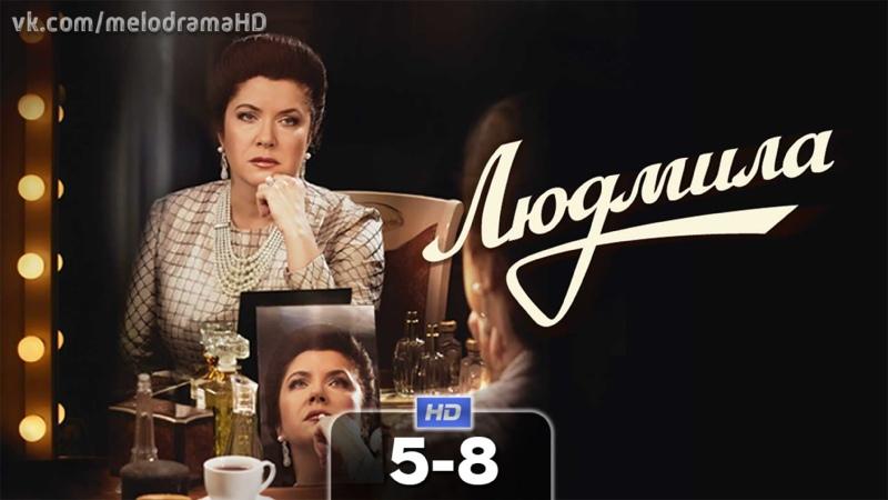 Людмuлa 2013 драма биография 5 8 серия из 8 HD