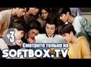Озвучка SOFTBOX Дух игры 03 серия