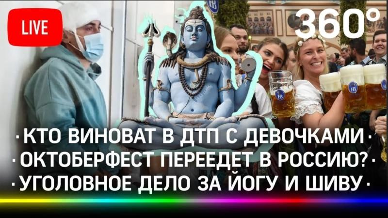 Кто виноват в ДТП с девочками Если отключат SWIFT «Октоберфест» в России «Вы мне неприятны!»