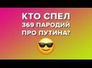 ПРО ПУТИНА 369 пародий от МУРЗИЛОК