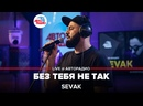 SEVAK - Без Тебя Не Так LIVE @ Авторадио