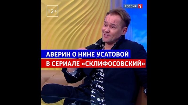Максим Аверин рассказал о самом большом приобретении 8 сезона сериала Склифосовский Россия 1