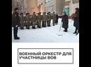 Военный оркестр для участницы ВОВ