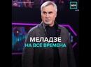 Валерий Меладзе жизнь, творчество, скандалы — Москва 24