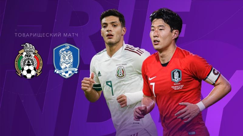 Мексика – Южная Корея. Лучшие моменты матча. 14.11.20