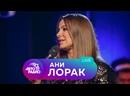 🅰️ Живой концерт Ани Лорак на высоте 330 метров открытая концертная студия Авторадио