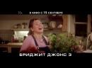 БРИДЖИТ ДЖОНС 3. ТВ-РОЛИК