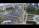 В Шали открылась самая большая мечеть в Европе.