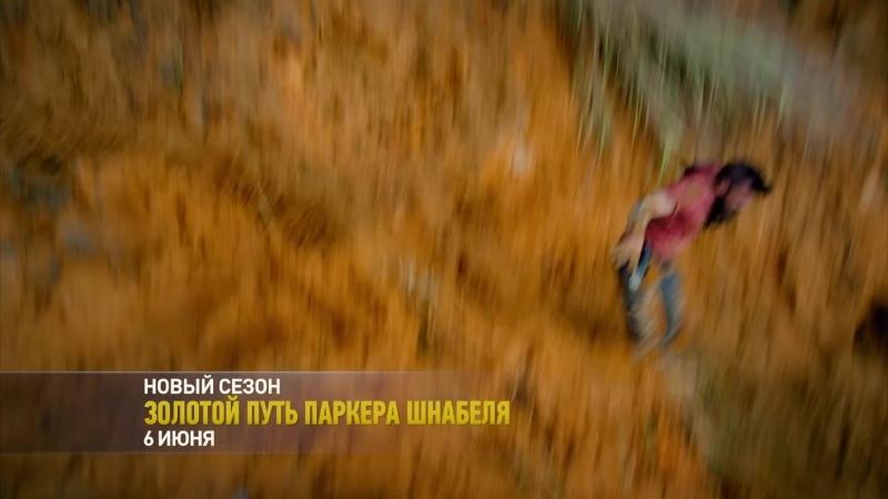 Золотой путь Паркера Шнабеля новый сезон с 6 июня на Discovery Channel