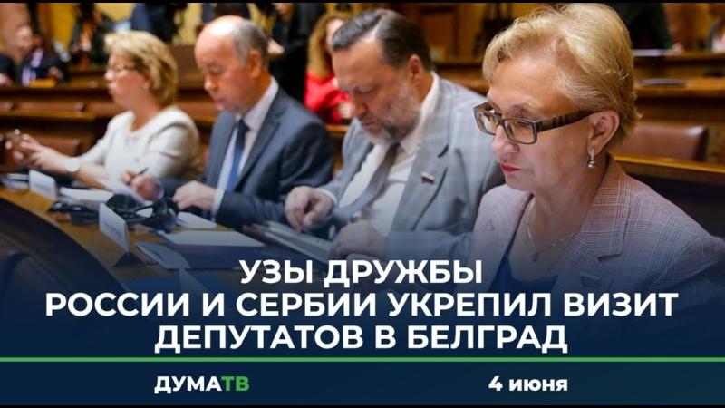 Узы дружбы России и Сербии укрепил визит депутатов в Белград
