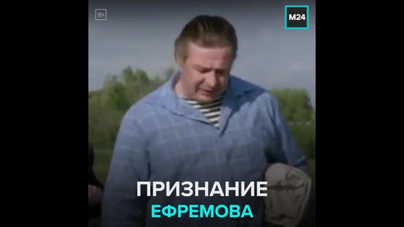 Персонаж Ефремова признаётся в смертельном ДТП Москва 24