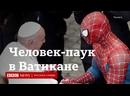 Папа римский познакомился с Человеком-пауком
