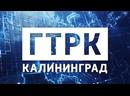 Прямой эфир телеканала «Россия-1» с включениями ГТРК «Калининград»