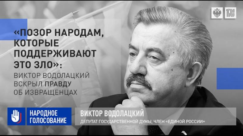 Позор народам которые поддерживают это зло Виктор Водолацкий вскрыл правду об извращенцах