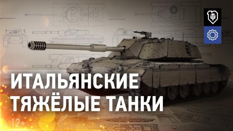 В разработке Итальянские тяжелые танки