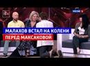 Малахов встал на колени перед Максаковой — «Андрей Малахов. Прямой эфир» — Россия 1
