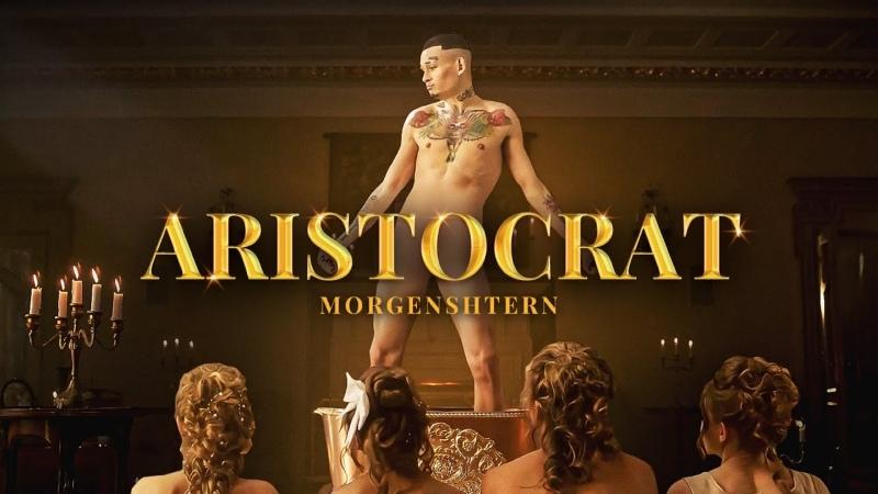 Премьера клипа MORGENSHTERN ARISTOCRAT 15 06 2021 Моргенштерн Аристократ