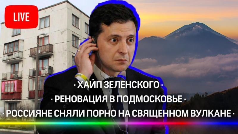 Реновация в Подмосковье Россияне сняли порно на священном вулкане Батур Хайп Зеленского